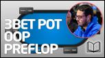 TEORÍA 3bet Pot OOP Preflop