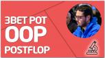 PRÁCTICA 3bet pot OOP con iniciativa Postflop