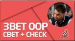 PRÁCTICA 3bet OOP (cbet + check)